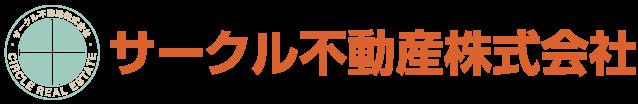 サークル不動産株式会社|Circle Real Estate Co.,Ltd.